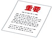 document_juuyou